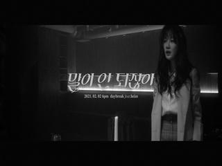 말이 안 되잖아 (Feat. 헤이즈) (Teaser 2)