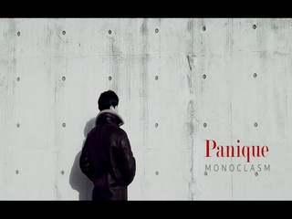 Panique (빠니크)