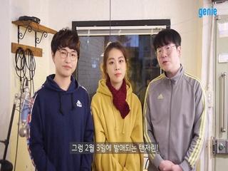 전기뱀장어 - [탠저린] 발매 인사 영상
