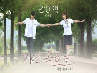 기억 속으로 (영화 '간이역' OST) (Teaser)