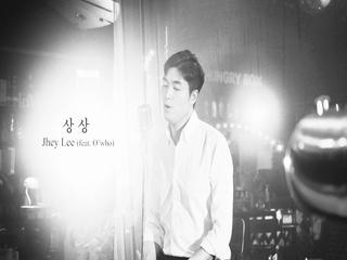 상상 (Feat. 오후)
