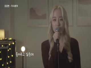 지수에게 (Vocal by 로로현)