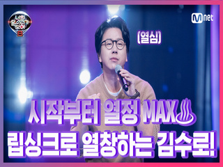 [너목보8/2회선공개] ♨열정♨의 아이콘! 시작부터 텐션 200% 배우 김수로의 화려한 립싱크 퍼포먼스! 오늘 저녁 7시 20분