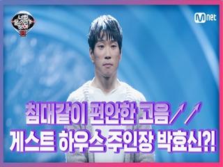 [2회] 흔들림 없는 편안한 고음↗ 박효신 노래 불러주는 게스트 하우스 주인장 '조승우' - 야생화