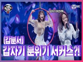 [2회] ♨너목보판 태양의 서커스♨ 원곡자 김동희와 함께한 무대가 그리워 나온 음치 댄서 '김주영' - 썸데이