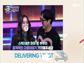 [Next Week] ★하하 별 부부 등장★ 스펙타클 충격적인 미스터리 싱어들이 옵니다! 2/12(금) 7시 20분 Mnet/tvN