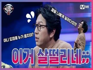 [너목보8] 전지적 초대스타 리액션 EP.2 #김수로