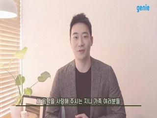 윤한 (Yoonhan) - [Renaissance - 10th Anniversary Edition] 발매 인터뷰 영상