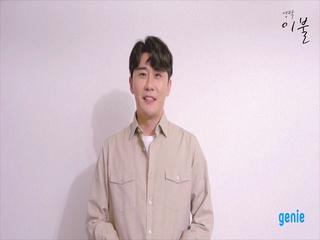 영탁 - [이불] 발매 인사 영상