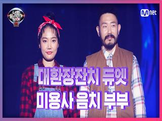 [3회] 표정만은 프로 발라더! 죽어라 연습했다는(?) 미용사 음치 부부 '김지훈&안현정' - 남과 여