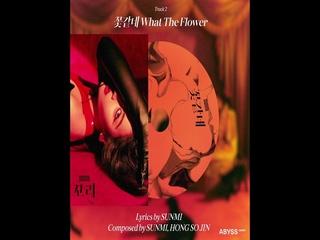 꼬리 (TAIL) (ALBUM TRACK SPOILER VIDEO)