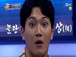 [너목보8/4회예고] '음치의 상이로다..' 국보급 목소리 하동균&김필의 관상 음치 수사!