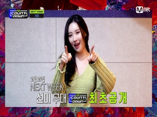 'SPECIAL MESSAGE' 선미(SUNMI)