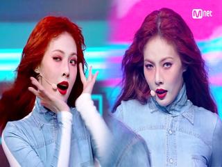 퍼포먼스 장인 '현아'의 'GOOD GIRL' 무대