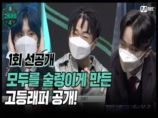 [#고등래퍼4/1회 선공개] 모두를 술렁이게 만든 고등래퍼 공개!