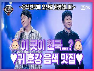 [4회] 고막멜팅♥ 대체불가 음색남신 하동균&김필의 감성 폭발 라이브!