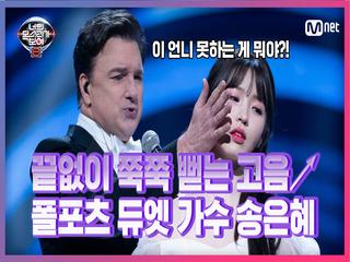 [4회] 팝페라 가수 송은혜 - The Phantom Of The Opera