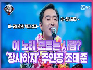 [4회] 모두가 아는 그 노래의 찐주인공! '하찌와 TJ' 조태준 - 남쪽끝섬