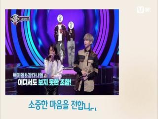 [Next Week] ★백지영&강다니엘★ 특별한 조합의 더 특별한 음치 수사!