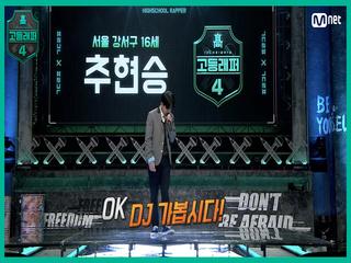 [1회] ABC~♬  자꾸 따라하게 되는 독특한 랩 스타일, 추현승 @출석체크 랩탐색전