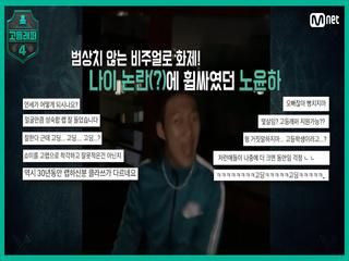 [1회] 나이 논란(?)에 휩싸였던 범상치 않은 비주얼! 노윤하 @출석체크 랩탐색전