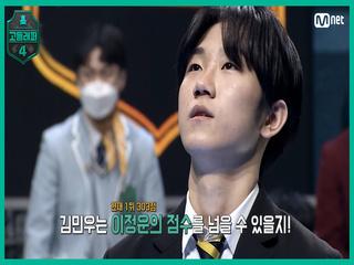 [1회] 수줍은듯 보이지만 단단한 랩, 김민우 @출석체크 랩탐색전