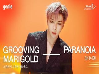 [PLAY COLOR] 강다니엘(KANGDANIEL) - PARANOIA