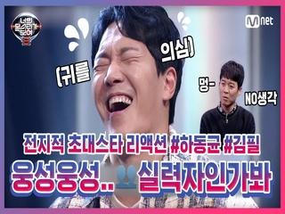 [너목보8] 전지적 초대스타 리액션 EP.4 #하동균 & #김필