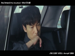 Stay (tempus) (Prod. by GroovyRoom) (시지프스 OST)