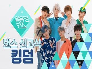 킹덤이 'NCT127 - 영웅'을 춘다면? | BTS, EXO, THE BOYZ | 댄스신고식 | 얼음땡댄스