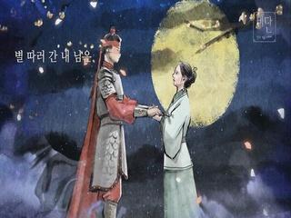 아차산의 별 (온달과 평강)