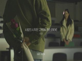 사랑의 시작은 고백에서부터(new) (Teaser)
