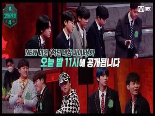 [#고등래퍼4/2회 선공개] 'NEW' 미션〈학년 대항 싸이퍼〉대.공.개?