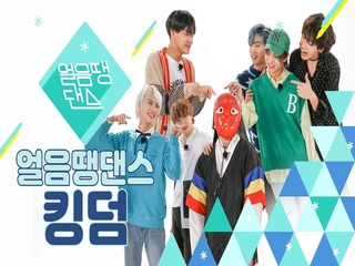 [4K] 다리에 쥐나고 구르고 데뷔 2주차 킹덤의 매콤한 얼음땡댄스 | KINGDOM - Excalibur | 얼음땡 댄스