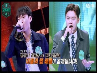 [#고등래퍼4/2회 선공개] '예비고1 권오선 VS 17세 이상재'