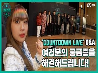 [#고등래퍼4] COUNTDOWN LIVE 비하인드CAM I Q&A TIME