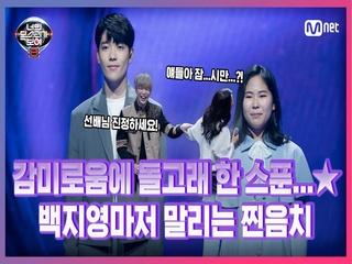 [5회] 악보에 없는 음정★ 민사고 절친 음치 홍준호&이지우 - 그 여자