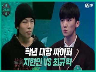 [2회] 학년 대항 싸이퍼 ROUND1   고2 지현민 vs 고3 최규혁