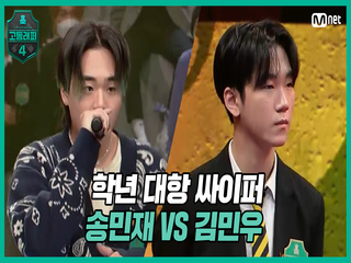 [2회] 학년 대항 싸이퍼 ROUND1   19세 송민재 vs 고2 김민우