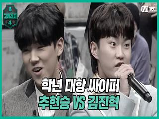 [2회] 학년 대항 싸이퍼 ROUND2   예비고1 추현승 vs 고1 김진혁