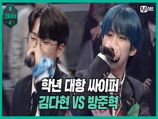 [2회] 학년 대항 싸이퍼 ROUND2   예비고1 김다현 vs 고1 방준혁