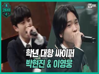 [2회] 학년 대항 싸이퍼 ROUND2   예비고1 박현진 & 이영웅