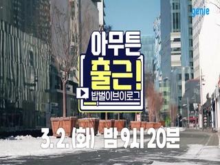 [MBC 예능 '아무튼 출근'] TEAESR