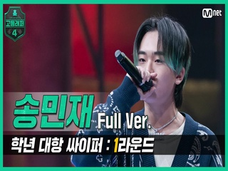 [2회/풀버전] 송민재 @학년 대항 싸이퍼 1R full ver.