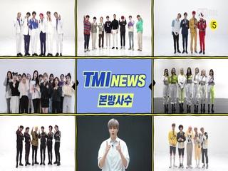 [TMI NEWS] '찐' 아이돌 이슈로 컴백한 아이돌 정보 과부하 차트쇼!|3/10(수) 저녁 8시 첫 방송