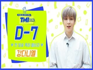 [TMI NEWS] '첫방 D-7' 축하 메시지♥ from.강다니엘|3/10(수) 저녁 8시 첫 방송