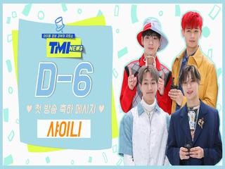 [TMI NEWS] ′첫방 D-6′ 축하 메시지♥ from.샤이니|3/10(수) 저녁 8시 첫 방송