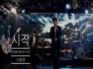시작 (이태원 클라쓰 OST) (Korean Ver.)