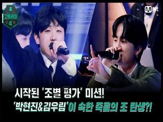 [#고등래퍼4/3회 선공개] 시작된 '조별 평가' 미션! '박현진&김우림'이 속한 죽음의 조 탄생?!