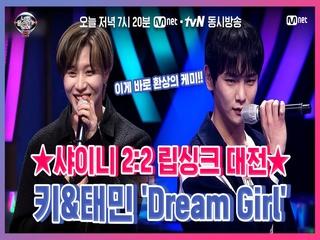[너목보8/6회선공개] 위화감 0%?! 프로 아이돌 키&태민의 'Dream Girl' 립싱크